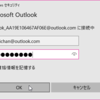 自前のメールアドレスなMicrosoftアカウントのOutlookアドレス表記をなんとかするには