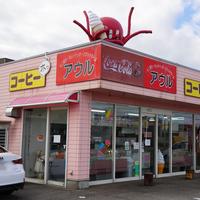 たこ焼き店「アウル」が12月20日で閉店します。