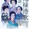 蜷川幸雄演出、猿之助主演「元禄港歌〜千年の恋の森〜」