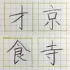 京 才 寺 食 の書き方。