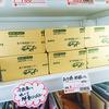 高千穂発酵バター★数量限定品です!