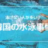 泳げない人が多い?韓国の水泳事情