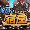 秘密の宿屋攻略 新作おすすめアプリ 6/16更新