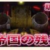No.555  イベント 滅びし帝国の残光 上級周回