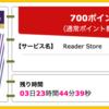 【ハピタス】 Reader Storeが期間限定700pt(700円)♪ はじめての方限定最大90%OFFクーポンも!