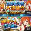 【イベント】機甲少女は空を跳ぶ / 幻影兵対抗大運動会