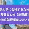 帝京大学に合格するための参考書まとめと具体的な勉強法『地理』
