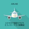 エチオピア航空 ET673 成田NRT→ソウル(仁川)ICN & ANA LOUNGE 第4サテライト