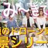 4Kドローン空撮『abematv 話題のドローン男子絶景シリーズ』
