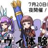 ラヴィ体験会のお知らせ(7/20)