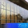 🟨Eテレ/アートシーン 4月18日