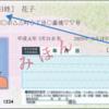 特別定額給付金10万円をiPhoneから申請する方法・注意点