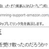 Amazonを騙る偽メールが届いた