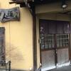 鮨人(堅町、富山市)ミシュラン・プレート:2017年3月27日・昼食