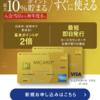 【過去最大】 【なんと58,500ポイントをゲットできます!! 】 MIゴールドカードの入会キャンペーン!