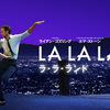 映画『ラ・ラ・ランド』(2016年)