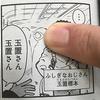ヤングアニマル ZERO(ゼロ)で小林銅蟲子ちゃんの漫画に協力しました
