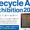 リサイクルアート展2018