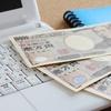ブログを収益化して初報酬まではどれくらいかかるの?