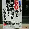1ドル50円で日本経済が変わる!2011年超円高が日本を襲う!