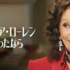 ドキュメンタリー映画「ソフィア・ローレンだったなら」(2020)(Part 2)