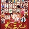 台湾映画レビュー「大三元 Big Three Dragons」