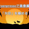 Screenpressoで画像編集。「矢印」を使いこなす!