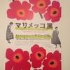 【★★☆】マリメッコ展(Bunkamuraザ・ミュージアム)