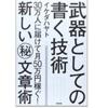 イケダハヤト氏著書「武器としての書く技術」ご紹介