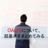 OAuthについて、超基本をまとめてみる