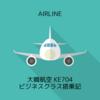 大韓航空 KE704 成田NRT→ソウルICN ビジネスクラス
