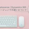 Dataverse / Dynamics 365 Web API バージョンでの違いについて