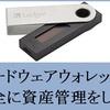 ハードウェアウォレット『Ledger Nano S』の特徴や注意点を解説