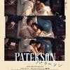 映画「パターソン」から読み取るいい映画とは何か?(ネタバレなし考察)
