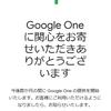 「Google One その2」 が投稿されました