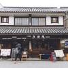 倉敷のゲストハウス『有鄰庵』で卵かけご飯としあわせプリンを食べてきた