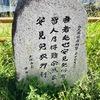 万葉歌碑を訪ねて(その237)―大津市錦織 大津京シンボル緑地―