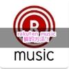 楽天musicの解約方法と解約日確認方法!