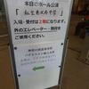 2018/11/03 カルッツかわさき