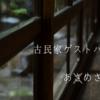古民家ゲストハウスとあめさんぽ【toco.】