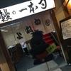 京都のおいしいもの・・・
