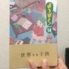 メガネっ娘キタコレ【読書感想文】『よつばと!14巻』