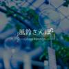 【おそとのええとこ】納涼! 風鈴さんぽ【奈良-橿原市/おふさ観音】