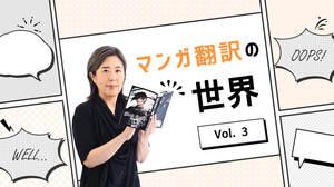 『鬼滅の刃』の「生殺与奪の権」はどう英訳する?人気マンガの翻訳技術