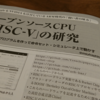 RISC-Vの連載第4回がインターフェース誌に掲載されました