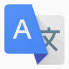 新しくなったgoogle翻訳で遊んでみる PPAPはどうなった?