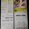 【4/30】 ボス カフェベース 北欧、暮らしの道具店キャンペーン【レシ/はがき】
