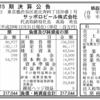 サッポロビール株式会社 第15期決算公告