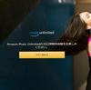 Amazon Music Unlimitedで聴けるアニソンは?無料体験でアーティストや最新アニメ主題歌の配信状況をしらべてみた。