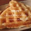 ハッシュドポテト(ノンフライ):レシピ